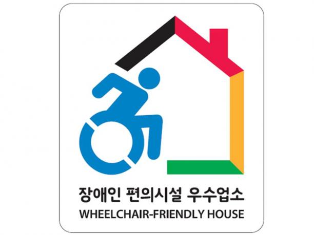 "PyeongChang 2018 launches ""Accessibility Recognition Programme"" in host cities"