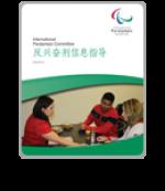 Anti-doping leaflet Chinese