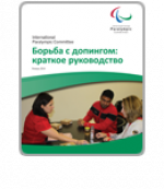 Anti-doping leaflet Russian
